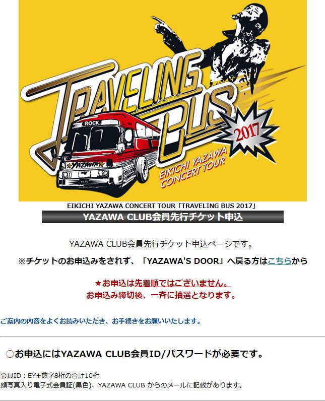 2017-yazawalive01.jpg