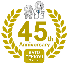 45th-anniversary-s.png